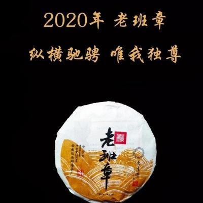 天生源 2020年 老班章 普洱生茶 古树纯料 纯干仓储200克普洱茶