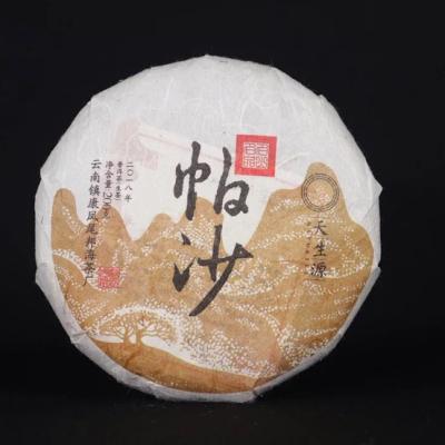 天生源 2018年 帕沙 普洱生茶 纯古树料正品 200克普洱茶 茶叶