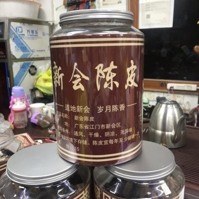 15年新会陈皮 广东江门陈年新会陈皮,罐装250克,润肺化痰止咳功效