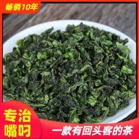 正宗秋茶新茶福建铁观音浓香型清香型新茶乌龙茶叶500g