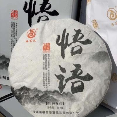 2010贡眉悟语 年份茶可收藏 10年老白茶 一饼/357