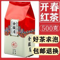 茶叶金骏眉正山小种养胃浓香型一级红茶武夷暖胃新茶100g/500g