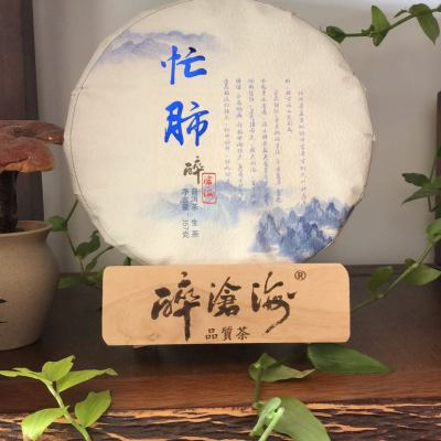 2019年头春•忙肺古树357克/饼