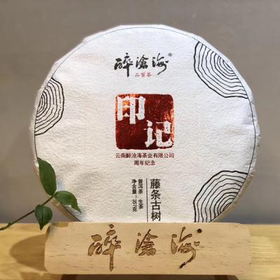 2019年头春•印记藤条古树357克/饼