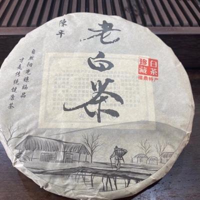 五年老白茶 65元 亏本价格 2015年福鼎白茶陈年老寿眉