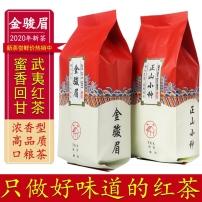 金骏眉正山小种茶叶武夷红茶浓香蜜香型2020新茶袋装100g/500g