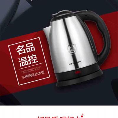 品牌荣事达不锈钢电热水壶金属烧水壶不锈钢泡茶壶开水壶1.8升大容量