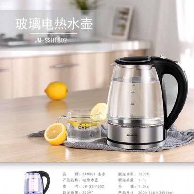 山水品牌烧水壶透明可视电热水壶1.8升大容量高硼硅耐热玻璃电热水壶