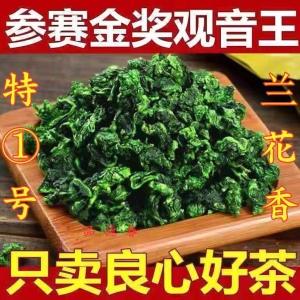 2020新茶绿茶铁观音参赛金奖观音王 特1号兰花香500g浓香型