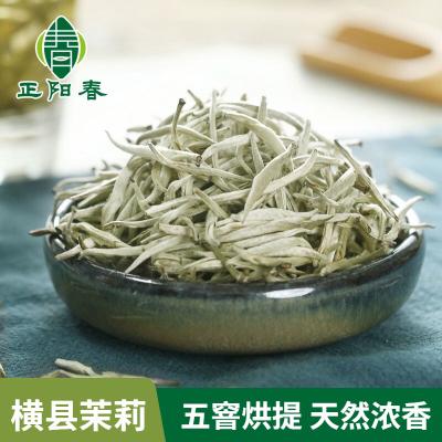 2020年广西横县茉莉花茶 浓香型精品五窨茉莉茶王 茉莉银针茶叶
