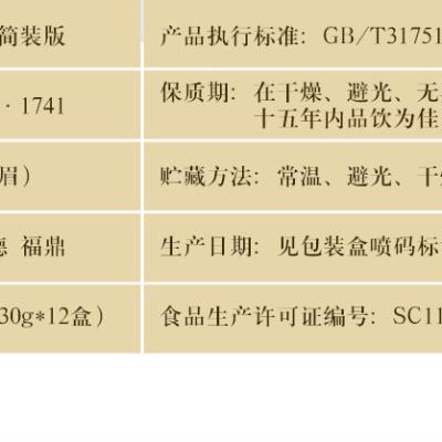 【年货送礼】晒白金老白茶 福鼎白茶2017年高山寿眉1741单盒360