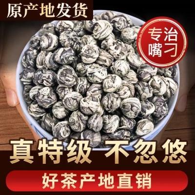 茉莉花茶龙珠浓香型特级绿茶茉莉2021新茶散装茶叶罐装500g包邮
