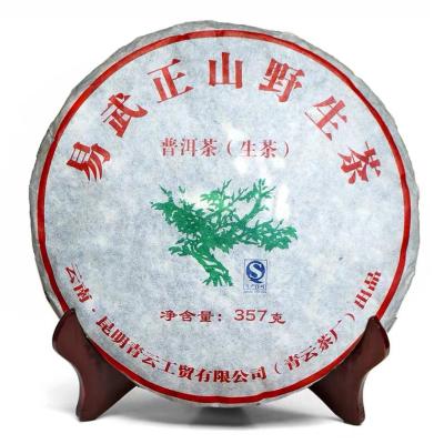 普洱茶2012年青云易武正山野生茶生茶 357g云南饼茶