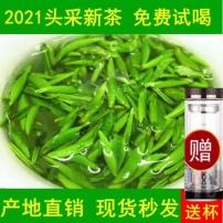2021新茶雀舌茶叶散装明前毛尖绿茶特级春茶竹叶炒青毛峰雪芽250克