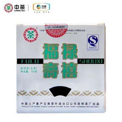 中粮中茶老生茶云南普洱茶生茶2007年福禄寿喜方砖茶100g生普
