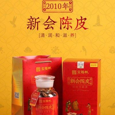 宝福林2010年新会陈皮圈枝天马正宗泡水泡茶广东特产老陈皮250克