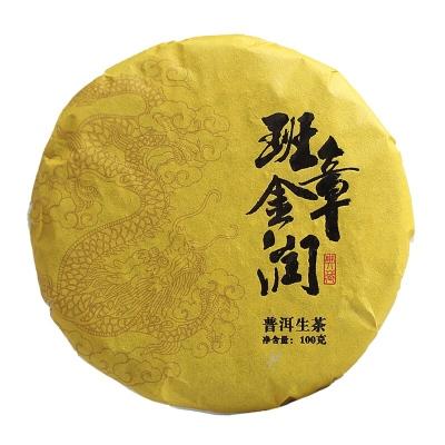 【买一送一】云南普洱茶2020班章金润大树普洱生茶饼100克/饼
