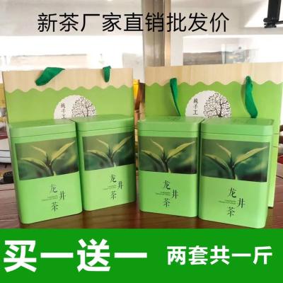 买一送一共500g 厂家批发2020新茶雨前龙井茶叶绿茶250g罐装