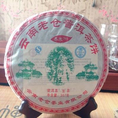 云南古树陈年老茶普洱茶生茶357g茶饼