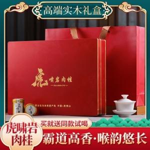 特级大红袍茶叶虎啸岩肉桂茶叶浓香型高档礼盒装300g年货过年送礼