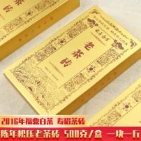 2016福鼎白茶枣香砖寿眉茶饼茶砖老白茶高山贡眉500克送礼盒茶叶
