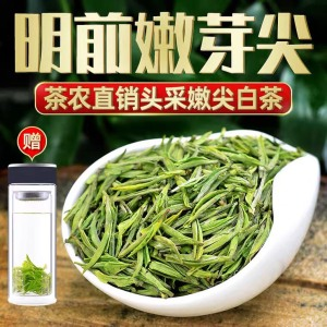 2021年新茶叶安吉白茶特级正宗明前开园头采珍稀绿茶春茶散装250g