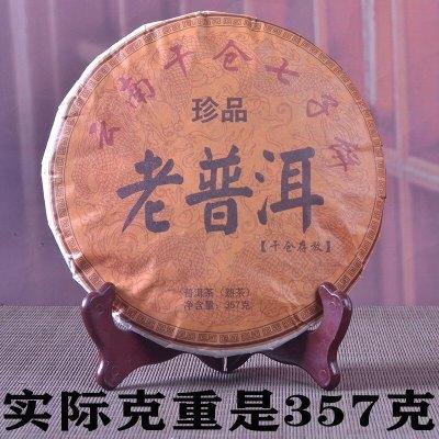 云南勐海老普洱茶饼 熟茶 357克