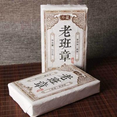 2块2014陈年普洱老树熟砖250g