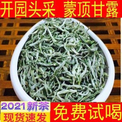 蒙顶甘露绿茶2021新茶四川蒙顶山明前特级手工浓香型散装茶叶,250g