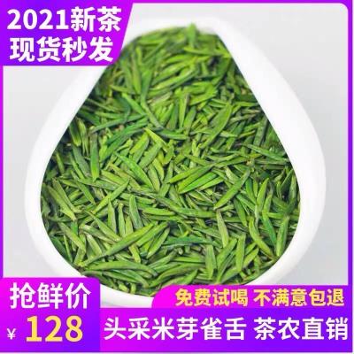 雀舌2021新茶叶峨眉山特级明前毛尖雪芽散装四川竹叶茶青绿茶100g