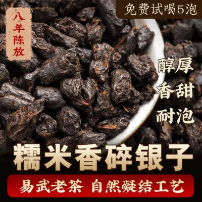 云南陈年古树碎银子茶化石特级糯米香浓香型碎银子500g老茶陈茶