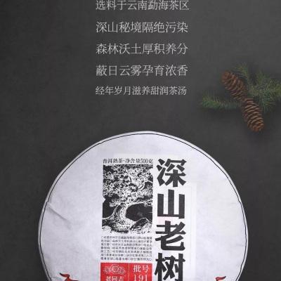 2019年老同志深山老树(熟茶)500g/饼,7饼/提,4提/箱,