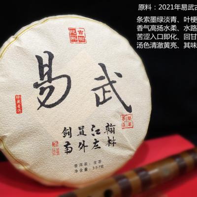 云南普洱茶生茶2021年易武古树春茶,357g茶饼。苦涩度低化的快