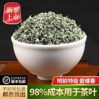 碧螺春茶叶2021新茶正宗苏州原产明前绿茶特级春茶浓香型500g