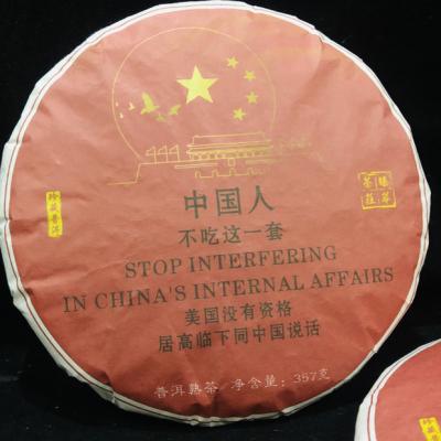 中国人不吃这一套。云南普洱熟茶