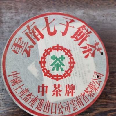 中茶牌,2008年,云南七子茶生饼,357克