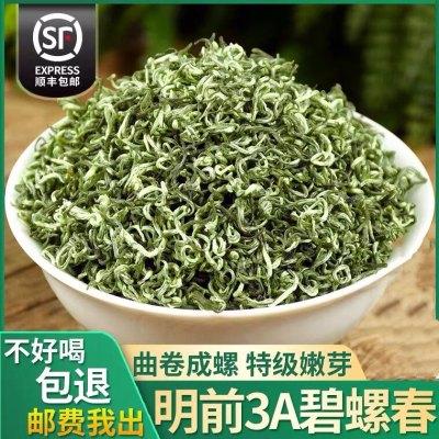 2021新茶苏州碧螺春明前特级浓香型手工绿茶嫩芽茶叶散茶罐装500g