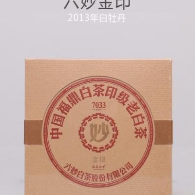 品牌 六妙白茶 2013年7033金印茶饼白牡丹福鼎老白茶300g/饼