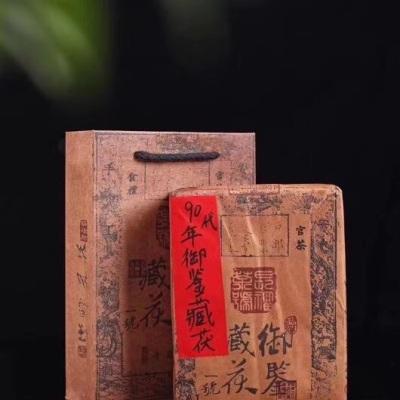 90年代安化黑茶御鉴藏茯黑茶砖1000g