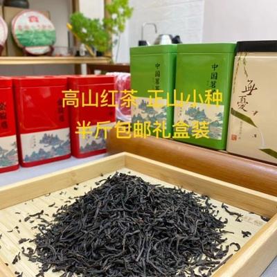 (半斤)今年春茶高山红茶正山小种 暂时内蒙古新疆不包邮(感谢理解)