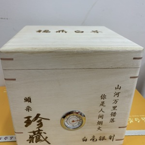 头采白毫银针礼盒装一盒500克