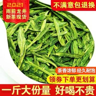 2021年 新茶龙井茶叶明前绿茶龙井茶春茶礼盒装散装罐装500克绿茶