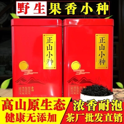 正山小种红茶特级散装浓香型桐木关袋装茶叶礼盒装武夷山罐装500g