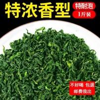 日照绿茶2021新茶特级炒青茶叶手工早春茶云雾清香型明前500g