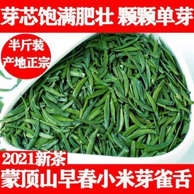 雀舌小米芽茶叶绿茶2021新茶明前茶早春蒙顶山茶特级四川雅安春茶