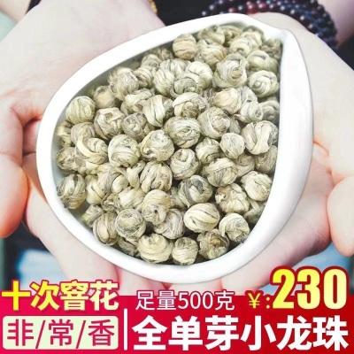 新茶茉莉花茶叶新茶茉莉白龙珠【特级】茶叶浓香耐泡型茉莉龙珠花500g