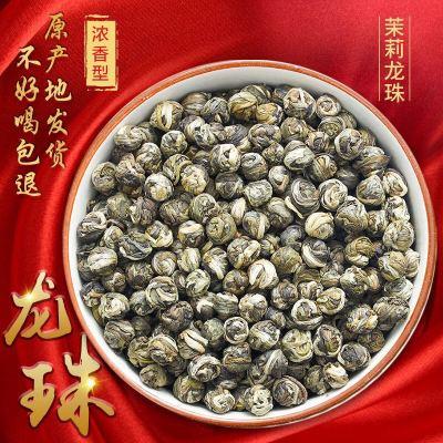 特级茉莉花茶白龙珠2021新茶全芽浓香耐泡型横县花草茶叶袋装500g