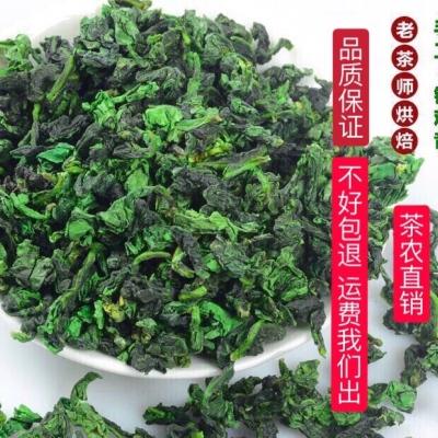 新茶铁观音浓香型 安溪铁观音秋茶散装 新茶特级小袋装500g茶叶