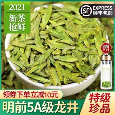 明前龙井茶2021新茶特级珍品正宗杭州龙井绿茶嫩芽罐装茶叶500g包邮