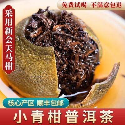 小青柑普洱茶陈皮柑普熟茶正宗新会特产高档特级茶叶罐装500g包邮